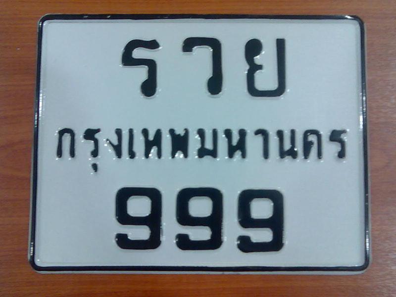 จองเลข